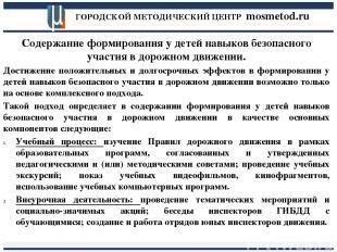 ГОРОДСКОЙ МЕТОДИЧЕСКИЙ ЦЕНТР mosmetod.ru Содержание формирования у детей навыков
