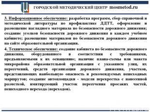 ГОРОДСКОЙ МЕТОДИЧЕСКИЙ ЦЕНТР mosmetod.ru 3. Информационное обеспечение: разработ