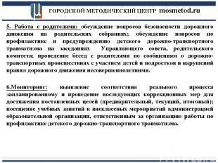 ГОРОДСКОЙ МЕТОДИЧЕСКИЙ ЦЕНТР mosmetod.ru 5. Работа с родителями: обсуждение вопр