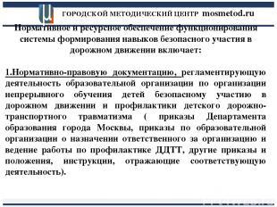ГОРОДСКОЙ МЕТОДИЧЕСКИЙ ЦЕНТР mosmetod.ru Нормативное и ресурсное обеспечение фун