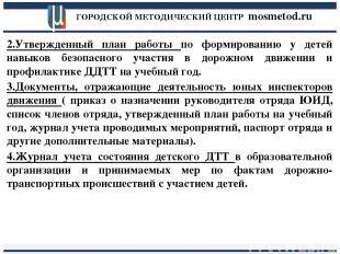 ГОРОДСКОЙ МЕТОДИЧЕСКИЙ ЦЕНТР mosmetod.ru 2.Утвержденный план работы по формирова