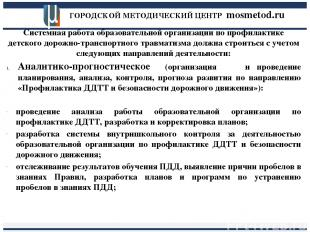 ГОРОДСКОЙ МЕТОДИЧЕСКИЙ ЦЕНТР mosmetod.ru Системная работа образовательной органи