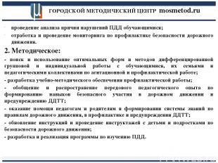 ГОРОДСКОЙ МЕТОДИЧЕСКИЙ ЦЕНТР mosmetod.ru проведение анализа причин нарушений ПДД