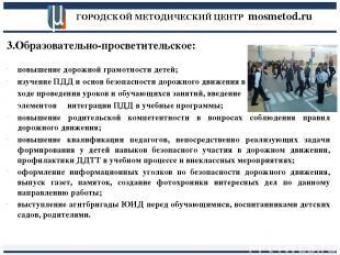 ГОРОДСКОЙ МЕТОДИЧЕСКИЙ ЦЕНТР mosmetod.ru 3.Образовательно-просветительское: повы
