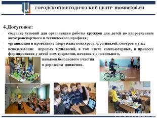 ГОРОДСКОЙ МЕТОДИЧЕСКИЙ ЦЕНТР mosmetod.ru 4.Досуговое: создание условий для орган