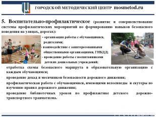 ГОРОДСКОЙ МЕТОДИЧЕСКИЙ ЦЕНТР mosmetod.ru 5. Воспитательно-профилактическое (разв