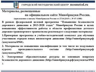 ГОРОДСКОЙ МЕТОДИЧЕСКИЙ ЦЕНТР mosmetod.ru Материалы, размещенные на официальном с