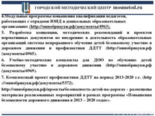 ГОРОДСКОЙ МЕТОДИЧЕСКИЙ ЦЕНТР mosmetod.ru 4.Модульные программы повышения квалифи
