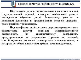 ГОРОДСКОЙ МЕТОДИЧЕСКИЙ ЦЕНТР mosmetod.ru Обеспечение безопасности движения являе