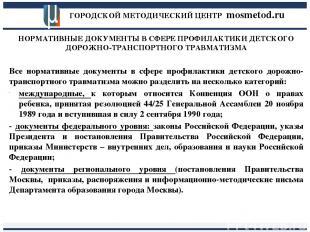 ГОРОДСКОЙ МЕТОДИЧЕСКИЙ ЦЕНТР mosmetod.ru НОРМАТИВНЫЕ ДОКУМЕНТЫ В СФЕРЕ ПРОФИЛАКТ