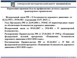 ГОРОДСКОЙ МЕТОДИЧЕСКИЙ ЦЕНТР mosmetod.ru Нормативно-правовая база по профилактик
