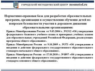 ГОРОДСКОЙ МЕТОДИЧЕСКИЙ ЦЕНТР mosmetod.ru Нормативно-правовая база для разработки