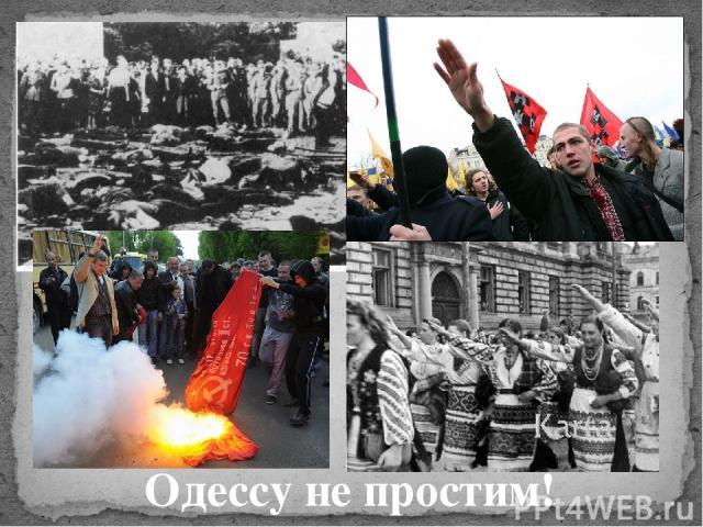 Одессу не простим!