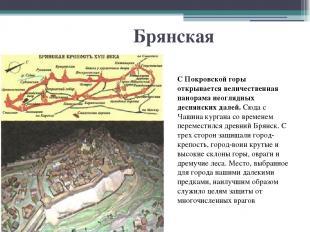 Брянская крепость С Покровской горы открывается величественная панорама неоглядн