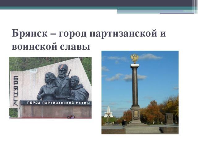 Брянск – город партизанской и воинской славы