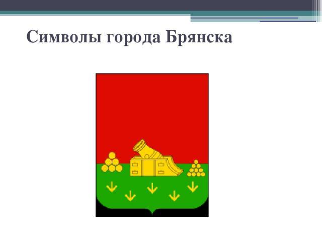 Символы города Брянска