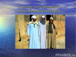 Египтяне гостеприимный и доброжелательный народ