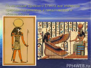 По легендам Древнего Египта все элементы природы одушевлены и представлены в обр