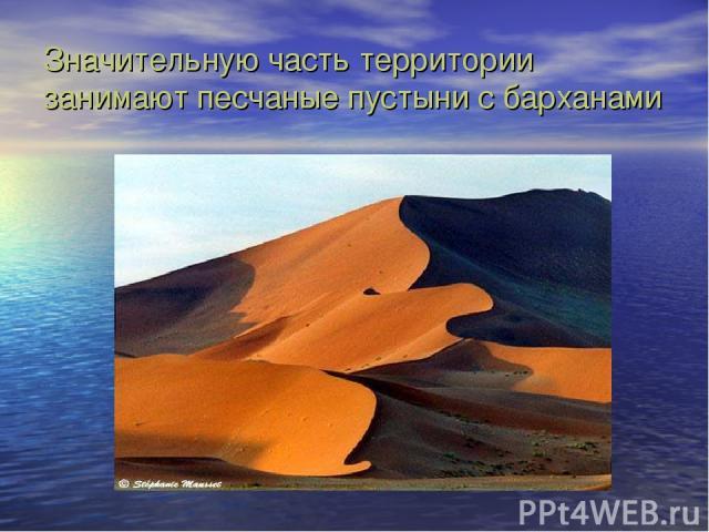 Значительную часть территории занимают песчаные пустыни с барханами