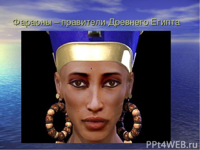 Фараоны – правители Древнего Египта