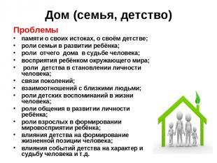 Дом (семья, детство) Проблемы памяти о своих истоках, о своём детстве; роли сем