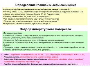 Определение главной мысли сочинения Сформулируйте главную мысль в следующих тема