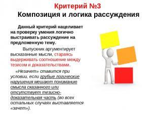 Критерий №3 Композиция и логика рассуждения Данный критерий нацеливает на пров
