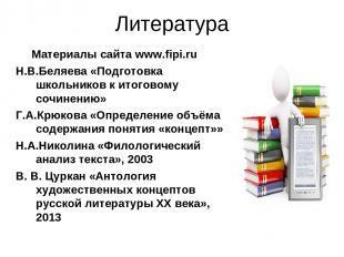 Литература Материалы сайта www.fipi.ru Н.В.Беляева «Подготовка школьников к итог