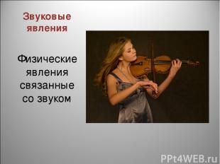 Звуковые явления Физические явления связанные со звуком