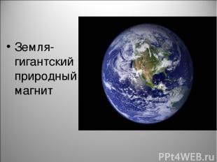 Земля- гигантский природный магнит