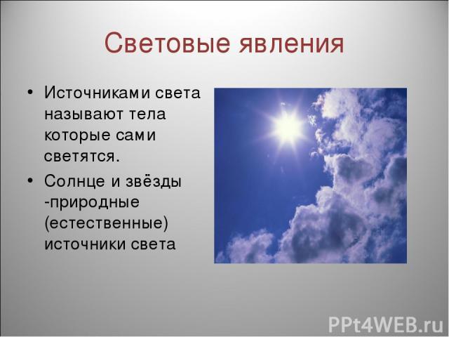 Световые явления Источниками света называют тела которые сами светятся. Солнце и звёзды -природные (естественные) источники света