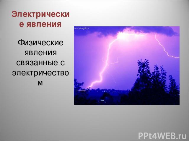 Электрические явления Физические явления связанные с электричеством