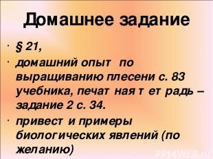 Домашнее задание § 21, домашний опыт по выращиванию плесени с. 83 учебника, печа