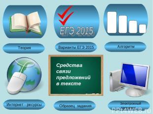 Варианты ЕГЭ 2015 Теория Электронный тренажер Средства связи предложений в текст