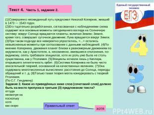 Единый государственный экзамен (1)Совершенно неожиданный путь предложил Николай