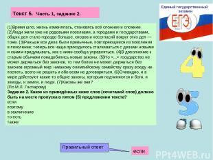 Единый государственный экзамен (1)Время шло, жизнь изменялась, становясь всё сло