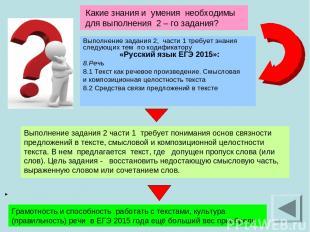 Какие знания и умения необходимы для выполнения 2 – го задания? Выполнение задан