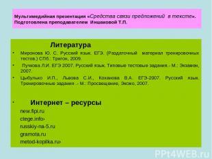 Мультимедийная презентация «Средства связи предложений в тексте». Подготовлена п