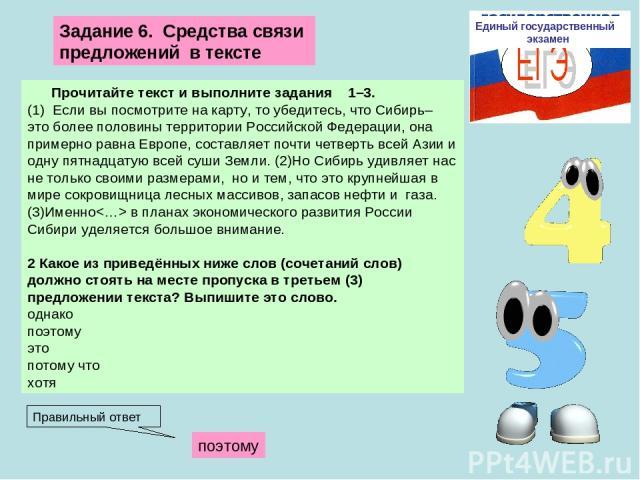 Единый государственный экзамен Прочитайте текст и выполните задания 1–3. (1) Если вы посмотрите на карту, то убедитесь, что Сибирь– это более половины территории Российской Федерации, она примерно равна Европе, составляет почти четверть всей Азии и …