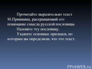 Прочитайте выразительно текст М.Пришвина, раскрывающий его понимание смысла русс
