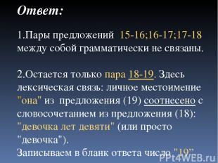 Ответ: 1.Пары предложений 15-16;16-17;17-18 между собой грамматически не связаны