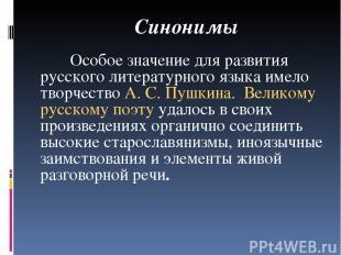Синонимы Особое значение для развития русского литературного языка имело творчес