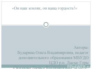 Авторы: Бударина Ольга Владимировна, педагог дополнительного образования МБУДО Ц