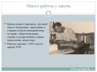 Много работы у завуча Кроме родного предмета –русский язык и литература –препода