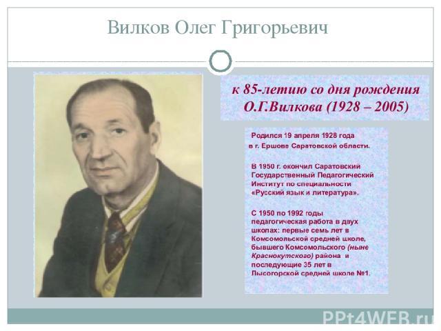 Вилков Олег Григорьевич
