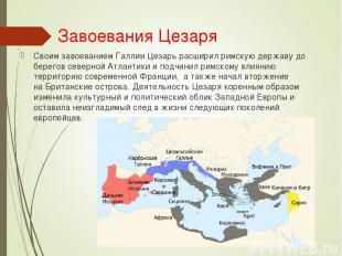 Завоевания Цезаря Своим завоеваниемГаллииЦезарь расширил римскую державу до бе