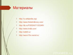 Материалы http://ru.wikipedia.org/ http://www.thelatinlibrary.com/ http://lib.ru