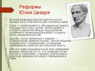 Реформы Юлия Цезаря Во всей реформаторской деятельности Цезаря ясно отмечаются д