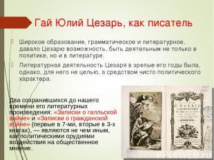 Гай Юлий Цезарь, как писатель Широкое образование, грамматическое и литературное