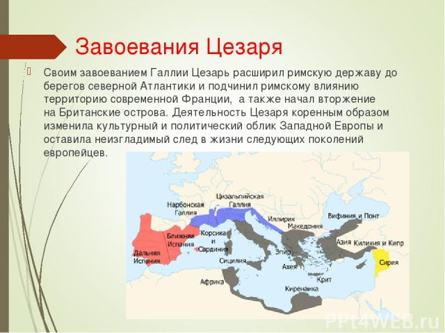 Завоевания Цезаря Своим завоеваниемГаллииЦезарь расширил римскую державу до берегов севернойАтлантикии подчинил римскому влиянию территорию современной Франции, а также начал вторжение наБританские острова. Деятельность Цезаря коренным образом …